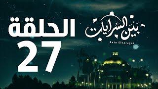مسلسل بين السرايات HD - الحلقة السابعة والعشرون ( 27 )  - Bein Al Sarayat Series Eps 27