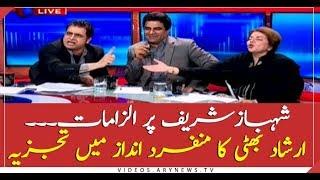 Irshad Bhatti analysis allegations on Shehbaz Sharif