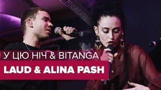 Laud & Alina Pash — Bitanga & У цю ніч // Церемонія вручення Премії Aprize 2019