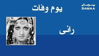 Rani   Pakistani Film Actress   SAMAA TV   27 May 2019