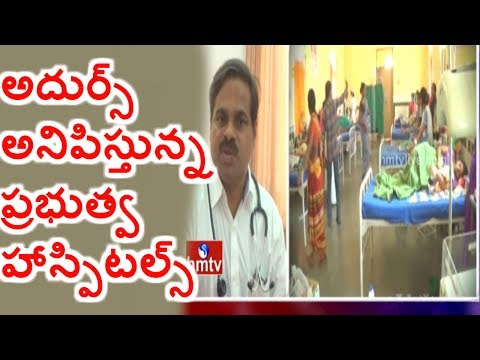 Doctors Creates New Records In Mulugu Government Hospital   Good Medical Services   HMTV