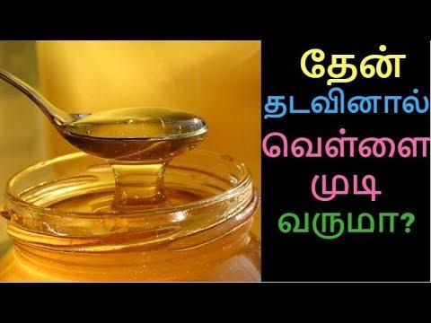 தேன் தலைமுடிக்கு தடவலாமா தடவக்கூடாதா? Honey makes Hair Grey/ White or Not?    Tamil Beauty tips