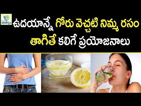 Health Benefits Of  Warm lemon Water- Mana Arogyam | Healthy Drinks