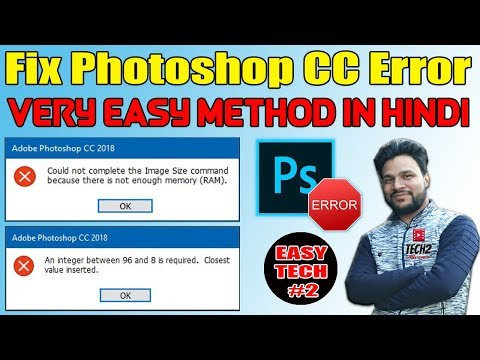 Fix Photoshop CC Error   Not enough memory RAM   An integer between 96 and 8 is required, Hindi/Urdu