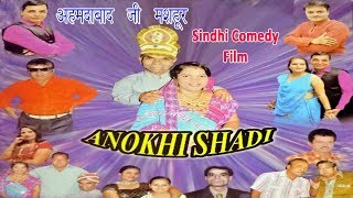 Anokhi Shadi , Sindhi Comedy Full Movie , Ahmedabad Ji Mashoor , अनोखी शादी ,