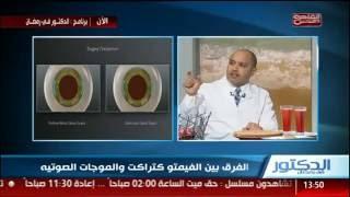 أسباب وعلاج المياه البيضاء   دكتور أشرف سليمان استشاري طب و جراحة العيون برنامج #الدكتور