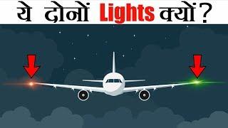 प्लेन में ये दोनों Lights क्यों होती है?   Top Most Amazing Scientific facts about world