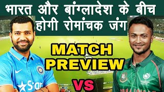 India vs Bangladesh final T20I match preview : India are favourites against Bangladesh