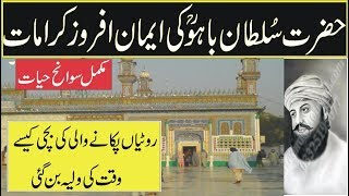 Hazrat Sultan Bahu r a life and kramaat in urdu hindi -islamic video