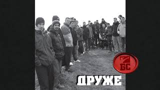 Београдски синдикат - Друже (Beogradski sindikat - Druže)