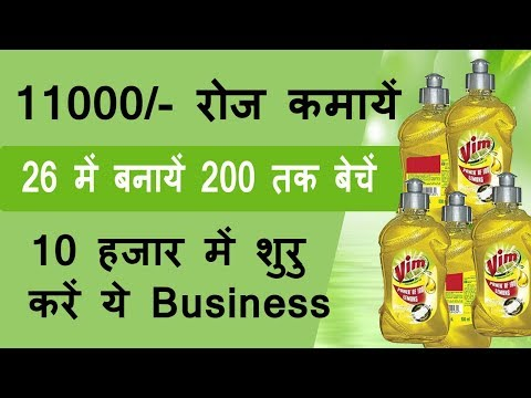 3 लाख महीना Small Business Ideas   Low Investment Home Based Business Ideas   Dish Wash Liquid