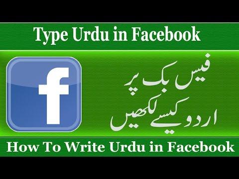 How To Write Urdu in Facebook/Twitter - Urdu Video Tutorial