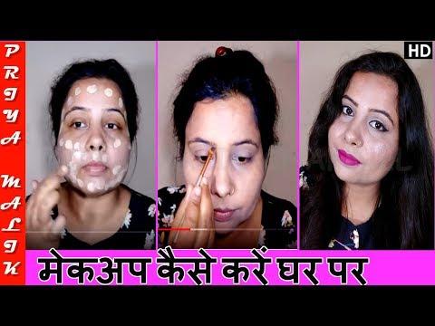 मेकअप कैसे करें - How To LOOK BEAUTIFUL - Makeup Tips & Tricks for Beginners | Priya Malik