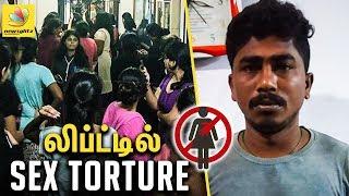 SRM கல்லூரி மாணவிக்கு  லிப்ட்டில் Sex  டார்ச்சர் : Student Protest