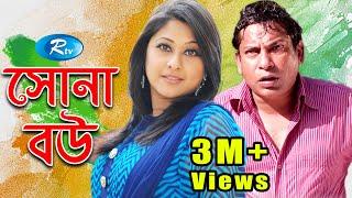 Sona Bou | সোনা বৌ | Mosharraf Karim | Shimu l Rtv Eid Special Drama