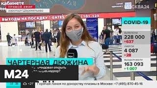 Роспотребнадзор предложил список стран для возобновления авиасообщения - Москва 24