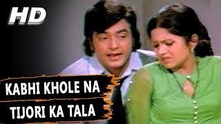 Kabhi Khole Na Tijori Ka Tala | Kishore Kumar |  Bidaai 1974 Songs | Jeetendra