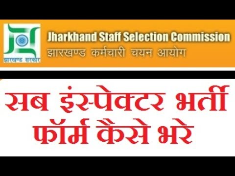 JHARKHAND POLICE SUB INSPECTOR RECRUITMENT 2017 !! HOW TO APPLY ??