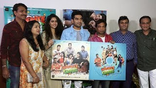 Naughty Gang Movie Music And Trailer Launch | Pankaj Kumar, Sunil Pal