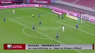 Ελλάδα|0:0|Εσθονία |Στιμιότυπα|