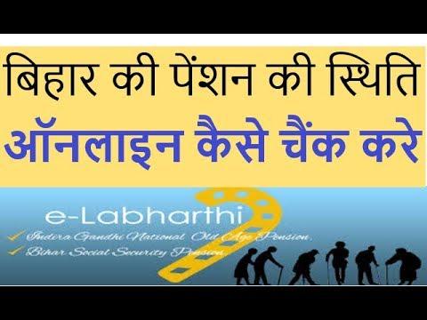 How to check pension status Bihar