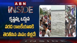 Download Flood Politics Between TDP and YCP in AP   Inside   ABN Telugu Video