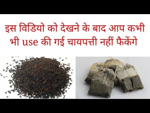How to Reuse Used Tea Leaves/Tea Bags - Money Saving Tips