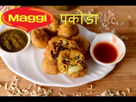 Maggi Pakoda Recipe in Hindi    मेग्गी पकोड़ा रेसिपी इन हिन्दी    Quick And Easy Pakoda Recipe
