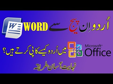 how to copy urdu text from inpage to word