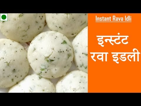 Soft and Spongy Instant Rava Idli by Trusha Satapara🔥🔥