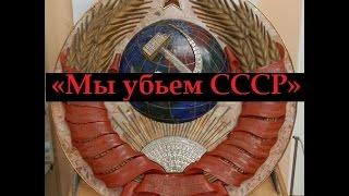 Download Сотовая Земля: «Мы убьём СССР» Video
