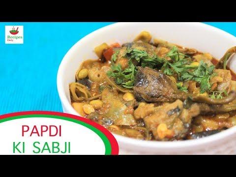 Papdi Ki Sabji | Gujarati Surti Papdi Recipe | Winter Special Recipe