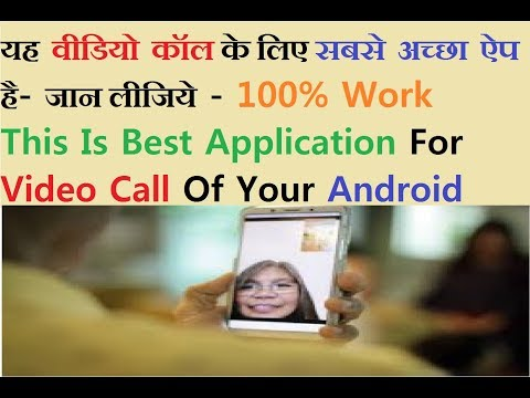 Oovoo Video Call App In Hindi/Urdu