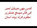 How to check any mobile number call recorder SMS history-all over the world urdu/hindi