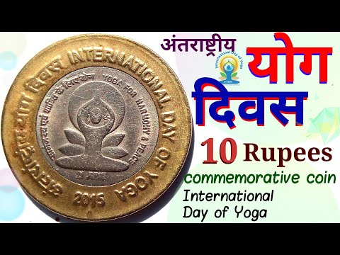Rs 10 rupees coin | International Day of Yoga coin |  योग दिवस सिक्का | ten rupees rare coin