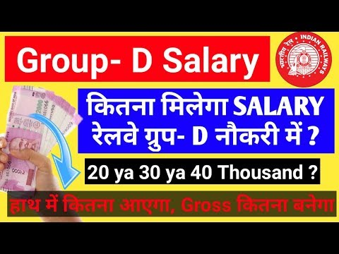 Salary of Railway Group D job on 7th pay commission. Railway Group-D Work & Job Profile