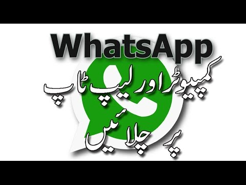 How to Use WhatsApp on Computer Without Installation Urdu/Hindi