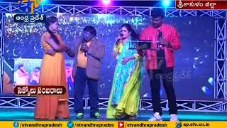 Sikkolu celebrations Held in srikakulam | Organized By Tourist Department
