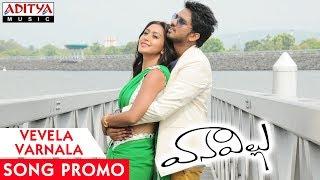 Vevela Varnala Song Promo || Vanavillu Movie ||  Pratheek, Shravya Rao || Lanka Prabhu Praveen