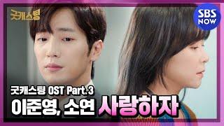 [굿캐스팅] 'OST Part.3 '이준영, 소연(라붐) - '사랑하자'/ 'Good Casting' OST | SBS NOW