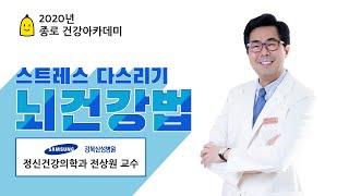 [건강강좌] 스트레스 다스리기! 건강한 뇌를 만드는 방법(정신건강의학과 전상원 교수) I 강북삼성병원