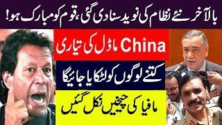 Good News ! New System Coming into Pakistan | Imran Khan | CJP | PTI