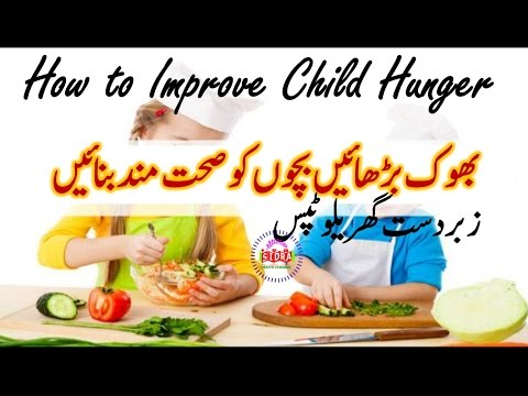 How to Increase Child Hunger | Improve Your Hunger | بچوں کی بھوک بڑھائیں