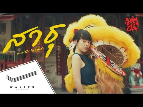 Xxx Mp4 Boom Boom Cash สาธุ Feat ลำไย ไหทองคำ 【Official Video】 3gp Sex