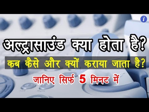 What is Ultrasound in Hindi? | By Ishan