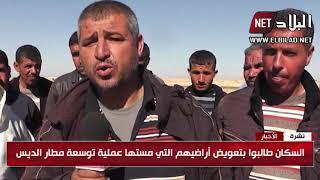 المسيلة : سكان قرية الدحادحية يطالبون بالإسراع في تعويض أراضيهم