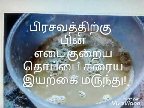 How to Reduce Weight after Delivery Naturally Tamil / பிரசவத்திற்குப் பின் தொப்பை குறைய