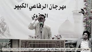 #x202b;الشاعر محمد الفاطمي ايضحك الجمهور ويبجيّ بكيفه من خلال قصائده شاهد || مهرجان الرفاعي الكبير السنوي#x202c;lrm;