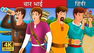 चार भाईयों की कहानी | Moral Stories For Kids | Hindi Fairy Tales