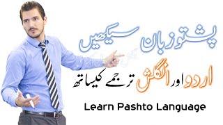 Lesson 73 - Pashto Preposition Part 1 in Urdu || Pashto